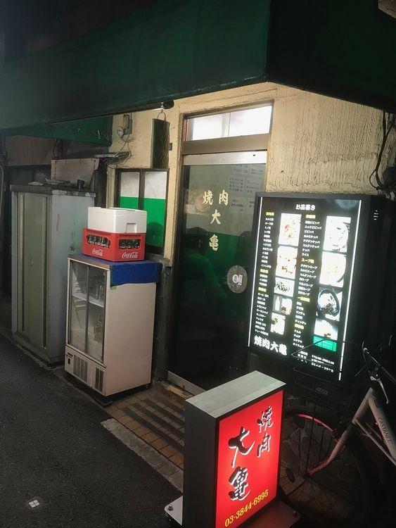 台東区浅草2丁目にある焼肉店、大亀の外観写真です。