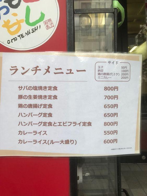 台東区松が谷1丁目にある居酒屋、いよごん亭のランチメニュー表です。