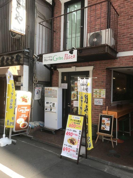 台東区東上野5丁目にある、グランパスタ上野稲荷町店の外観写真です。