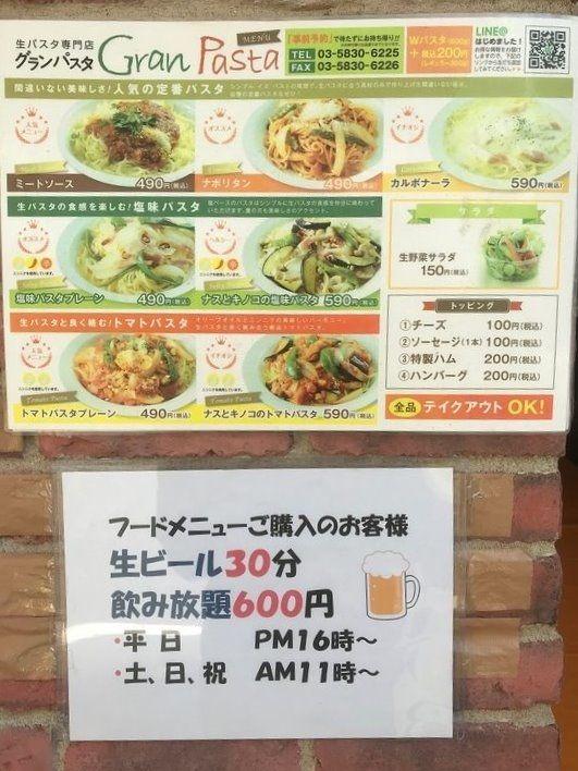 台東区東上野5丁目にある、グランパスタ上野稲荷町店のメニュー表です。