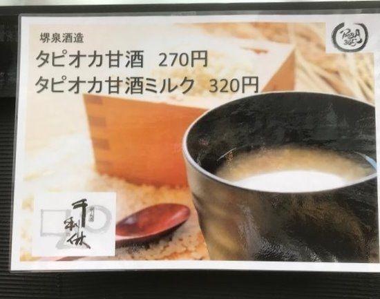 台東区浅草2丁目にあるBOBA365、タピオカ甘酒の写真です。