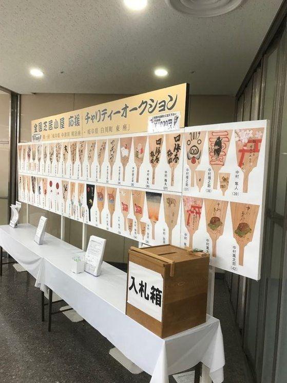 新春浅草歌舞伎の脇で開催されている、全国芝居小屋応援チャリティーオークションの写真です。