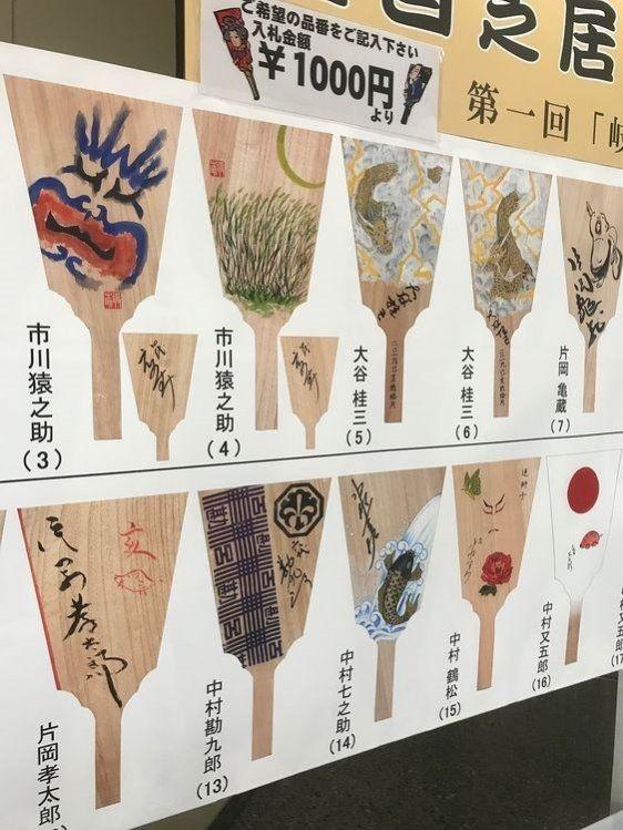 市川猿之介、中村勘九郎のサイン入り羽子板です。