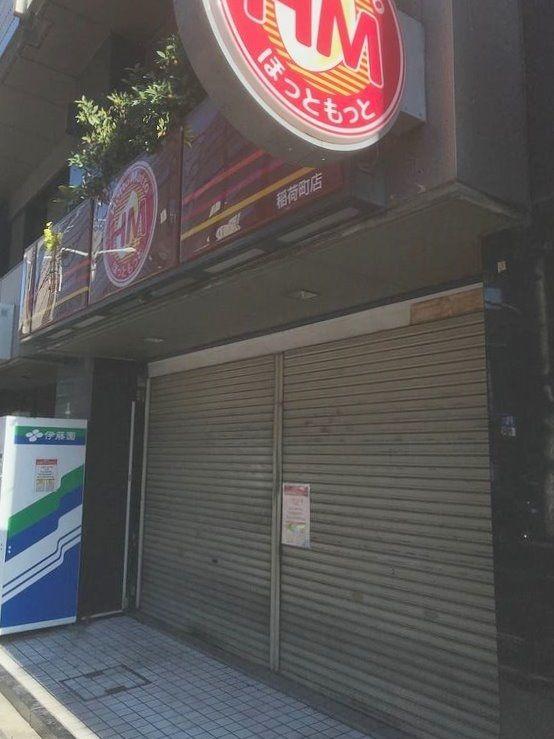 アートライフで、ほっともっと稲荷町店の閉店情報を紹介します。