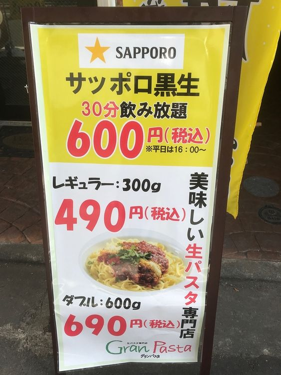 台東区東上野5丁目にある、グランパスタ上野稲荷町店の店外看板です。