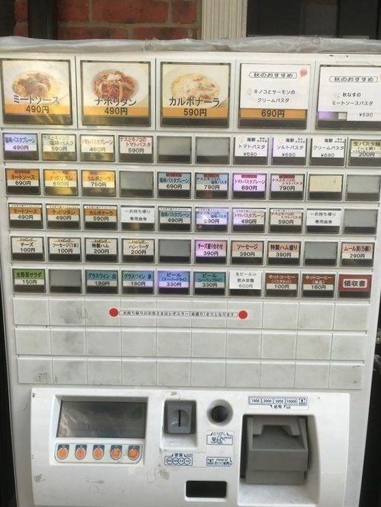 台東区東上野5丁目にある、グランパスタ上野稲荷町店の券売機です。