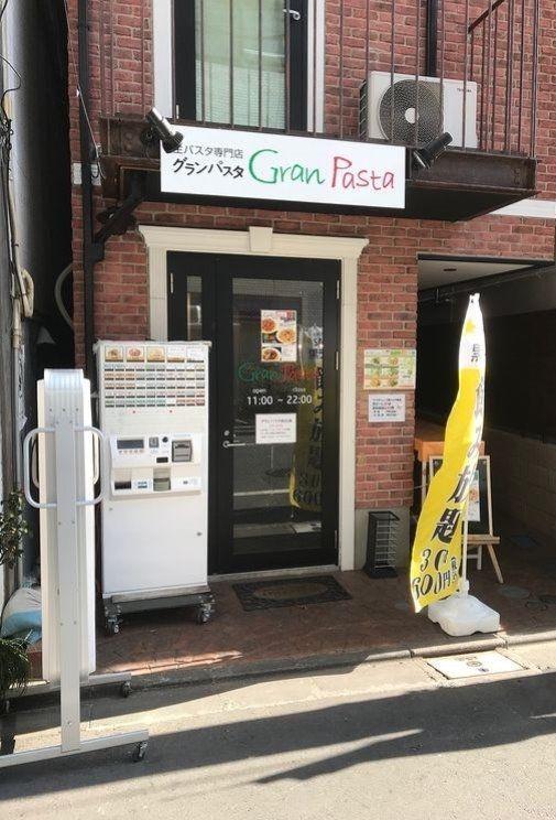 アートライフで、東上野5丁目にあるグランパスタ上野稲荷町店の営業再開を紹介します。