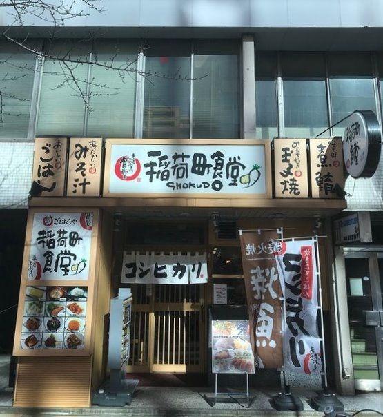 アートライフで、台東区東上野3丁目にある稲荷町食堂を紹介します。