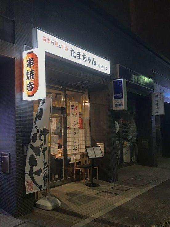 アートライフで東上野5丁目にある、たまちゃんを紹介します。