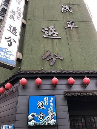 津軽と浅草!!