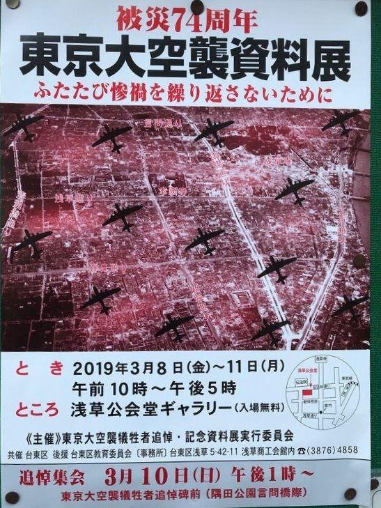 【台東区】東京大空襲資料展【被災74周年】