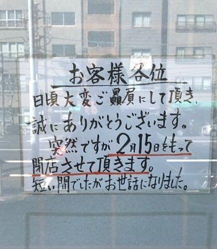 東上野5丁目にあった、たまちゃん閉店の張り紙。
