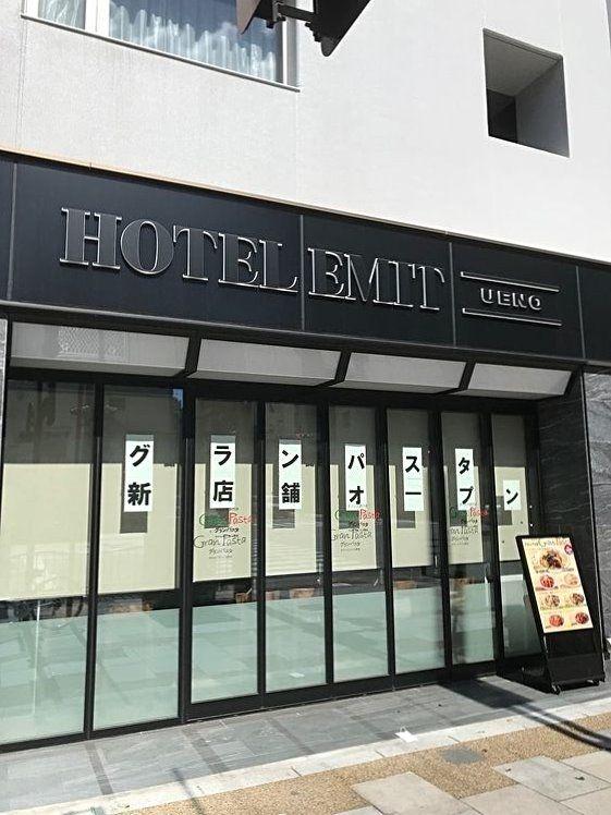 アートライフで、東上野4丁目にできたグランパスタ・ホテルエミット上野店を紹介します。