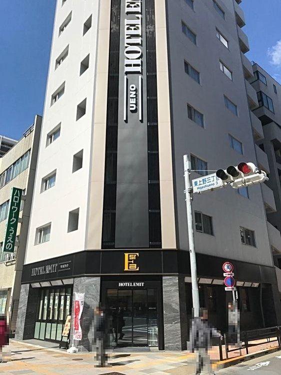 台東区東上野4丁目にある、ホテルエミット上野の外観です。