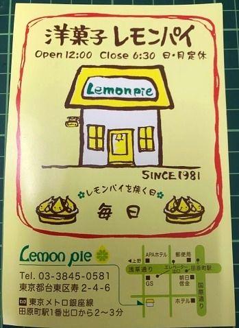 アートライフで、台東区寿2丁目にあるレモンパイを紹介します。