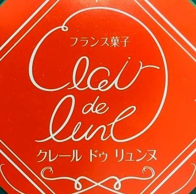 アートライフで、台東区寿と上野にあるケーキ屋さんクレール・ドゥ・リュンヌを紹介します。