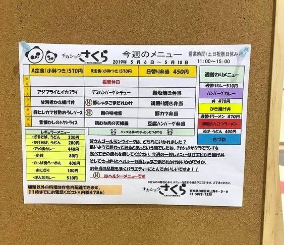 台東区役所にある社員食堂「チカショクさくら」のメニュー表。