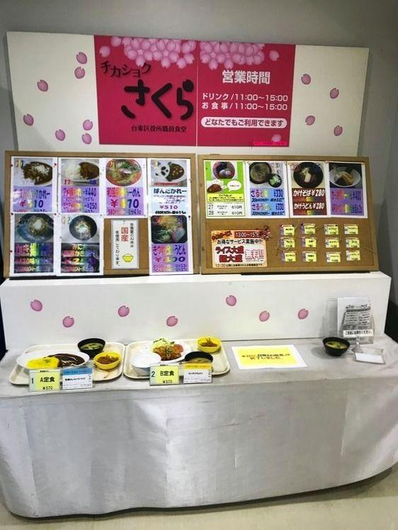 アートライフで、台東区役所にある社員食堂「チカショクさくら」を紹介します。