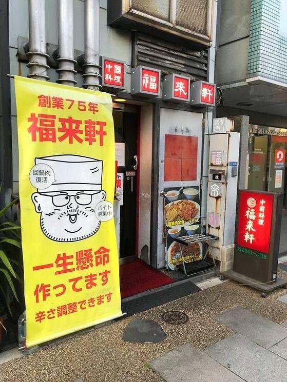 アートライフで、台東区松が谷1丁目にある中華料理店「福来軒」を紹介します。