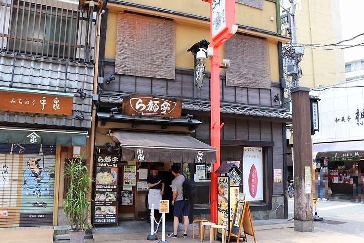 アートライフで、浅草1丁目にある「ら麺亭」を紹介します。