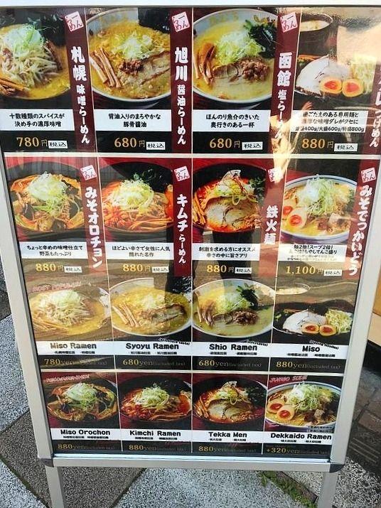台東区西浅草2丁目にある、北海道ラーメンひむろ浅草店のメニュー表です。