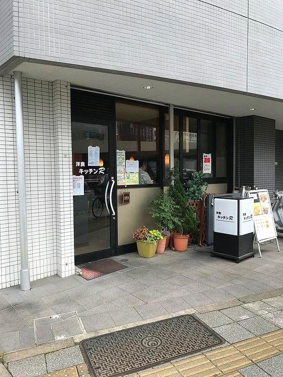 アートライフで、台東区北上野1丁目にある洋食店「キッチンR」を紹介します。