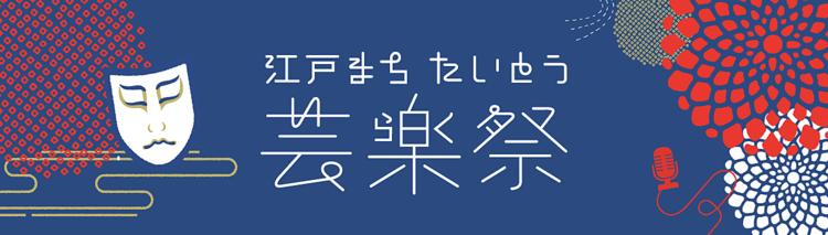 【台東区】ボヘミアン・ラプソディを屋外スクリーンでご覧になれます【江戸まちたいとう芸楽祭】