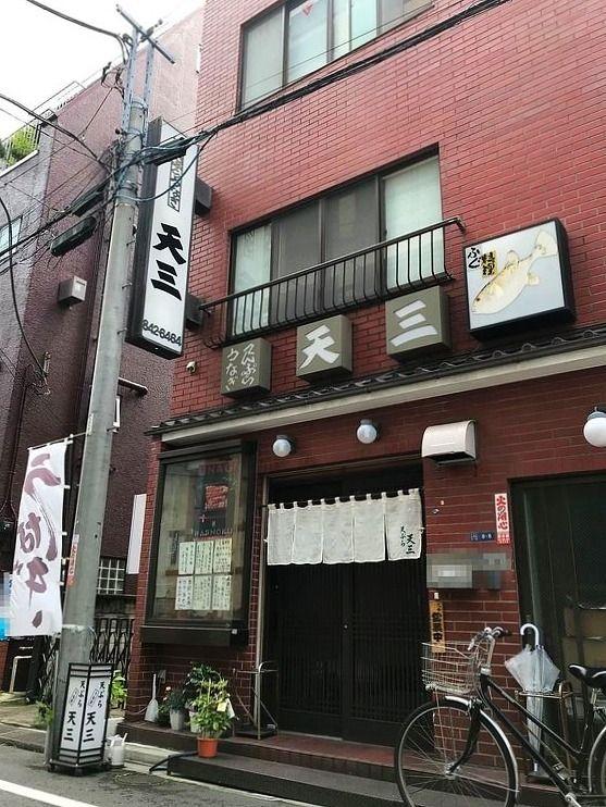 アートライフで、台東区元浅草にある天三の天丼を紹介します。