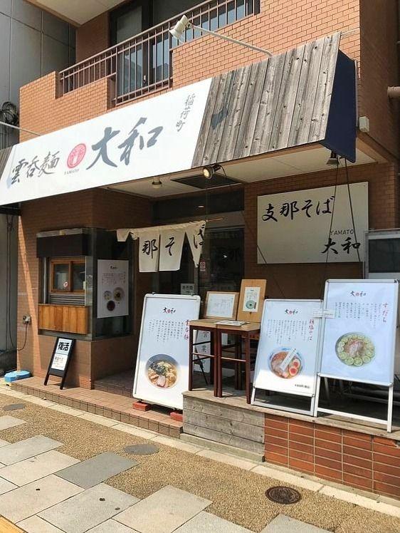 アートライフで、台東区東上野6丁目にある志那そば大和の「すだちそば」を紹介します。