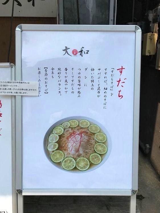 台東区東上野6丁目にある志那そば大和の、すだちそばの看板です。