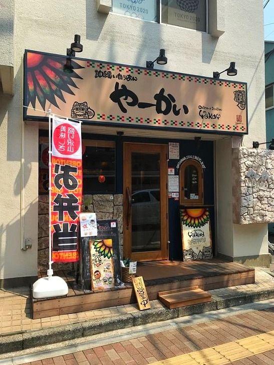 アートライフで、台東区東上野3丁目にある「沖縄いたりあん やーかぃ」を紹介します。