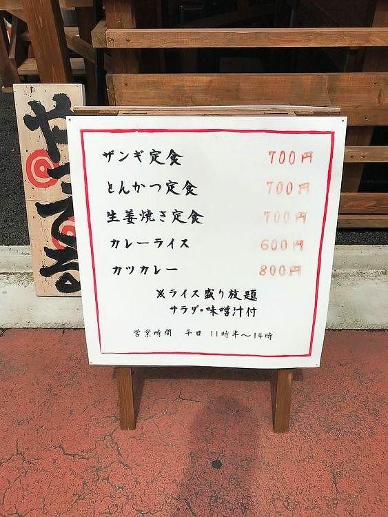 台東区東上野にある、けいすけのランチメニュー看板です。