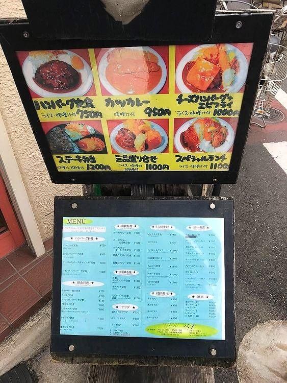 台東区東上野2丁目にある、ベア本店のメニュー表です。