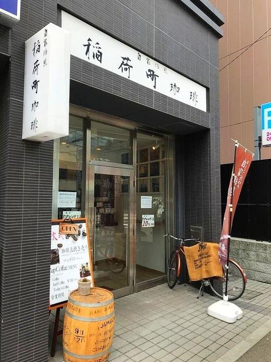【稲荷町珈琲】コーヒーの香りとブルースに包まれるコーヒー屋さん【東上野5丁目】