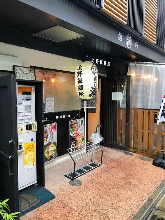 アートライフで台東区東上野3丁目にあるラーメン店、潮を紹介します。