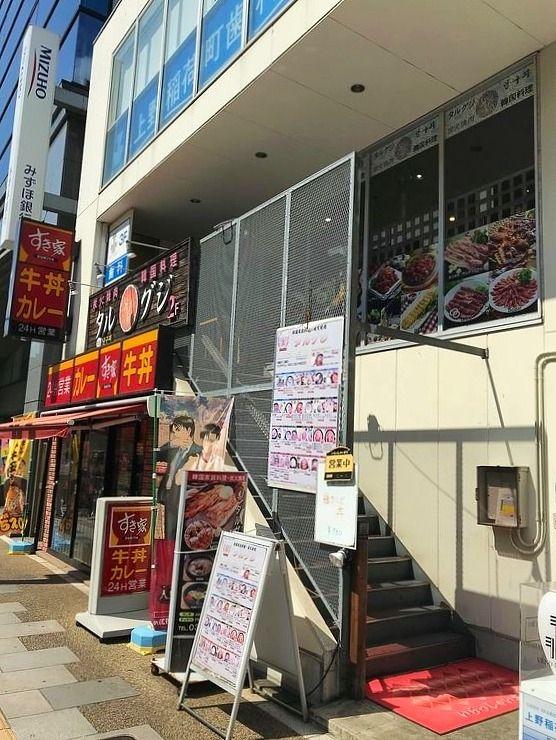 アートライフで台東区東上野5丁目にある韓国料理店、タルグジを紹介します。