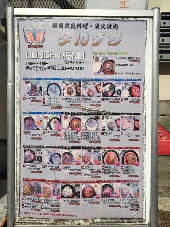 台東区東上野5丁目にある韓国料理店、タルグジのランチメニューです。