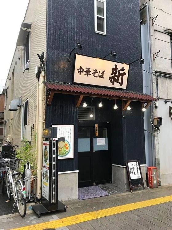 アートライフで台東区小島2丁目にあるラーメン店、新を紹介します。