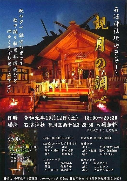 荒川区南千住3丁目にある石浜神社で、2019年10月12日に開催される観月の調べの案内パンフレットです。