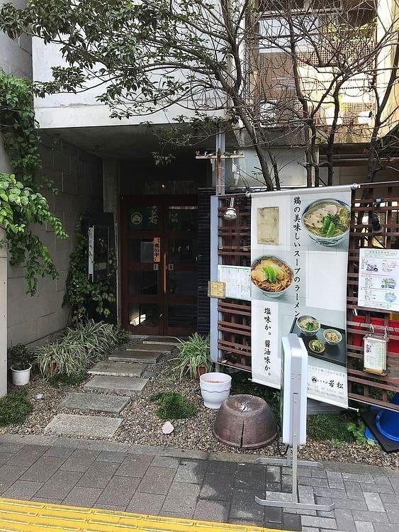 アートライフで台東区元浅草1にあるラーメン店、とりそば若松を紹介します。
