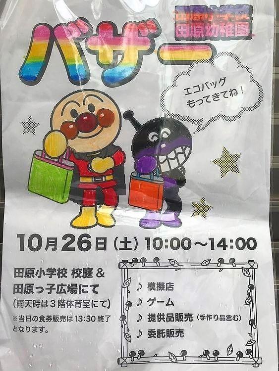 アートライフで、2019年10月26日に田原小学校で行われるバザーを紹介します。