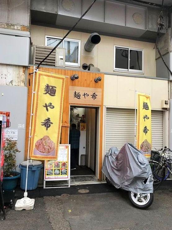 【二郎系ラーメン】麺や希【御徒町らーめん横丁そば】