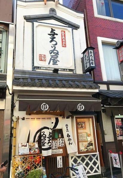アートライフで、台東区浅草1にあるラーメン店「与ろゐ屋」を紹介します。