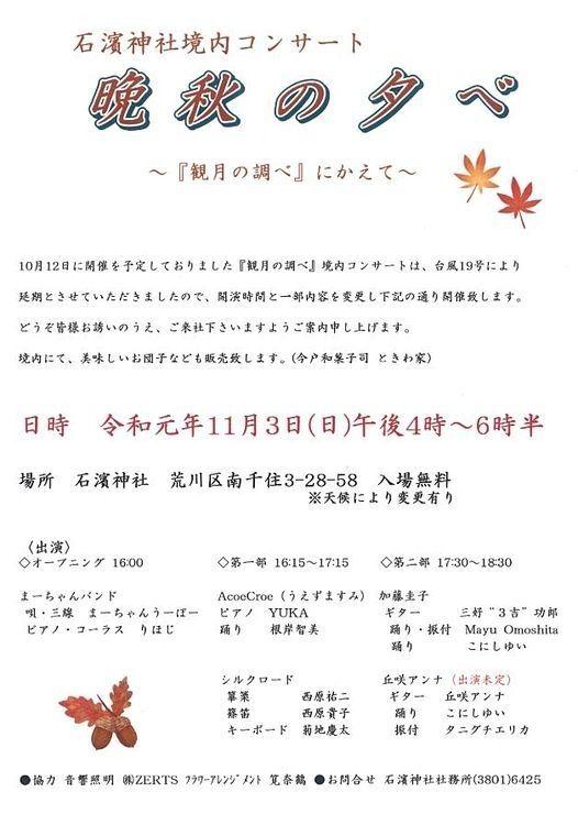 荒川区南千住にある石浜神社で、2019年11月3日に行われる境内コンサート、晩秋の夕べの案内パンフレットです。