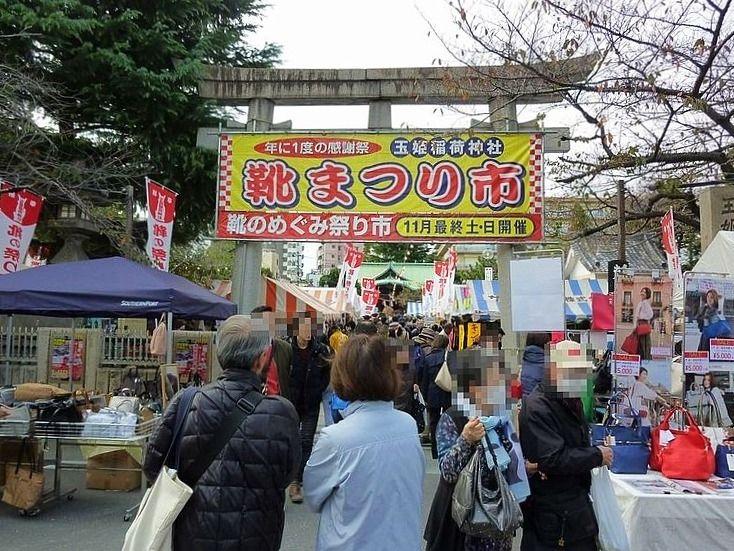 【玉姫稲荷神社】靴のめぐみ祭り市【11月23日・24日】