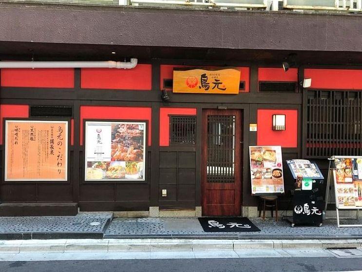 アートライフで台東区上野7丁目にある焼鳥店、鳥元を紹介します。