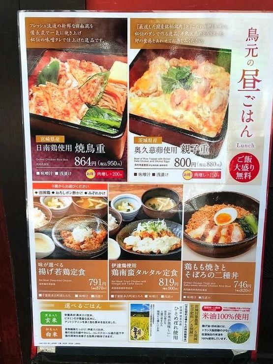 上野7丁目にある居酒屋、鳥元のランチメニュー表です。