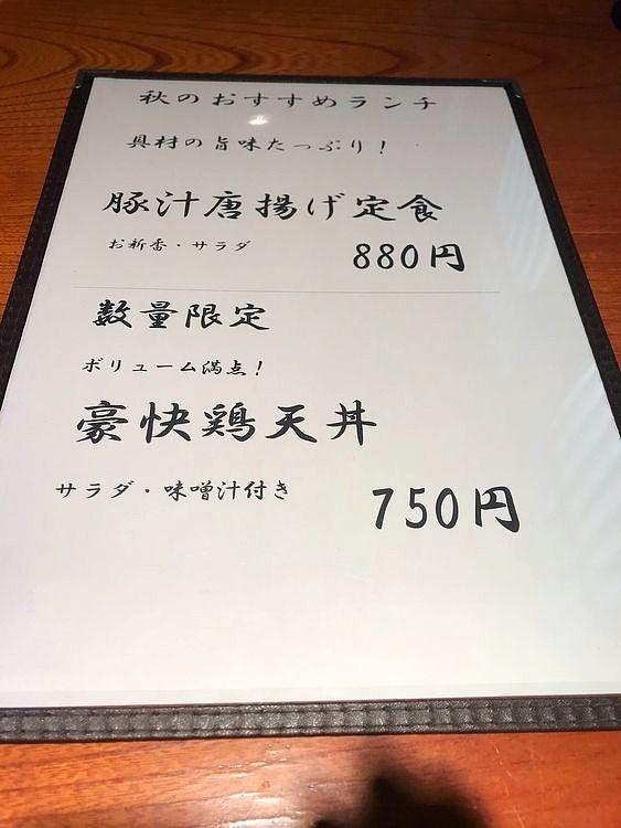 上野7丁目にある居酒屋、鳥元の季節のおすすめランチメニュー表です。
