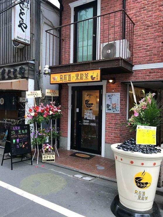 アートライフで台東区東上野5丁目に出来たタピオカ・ドリンク店、烏煎道黒龍茶 上野店を紹介します。
