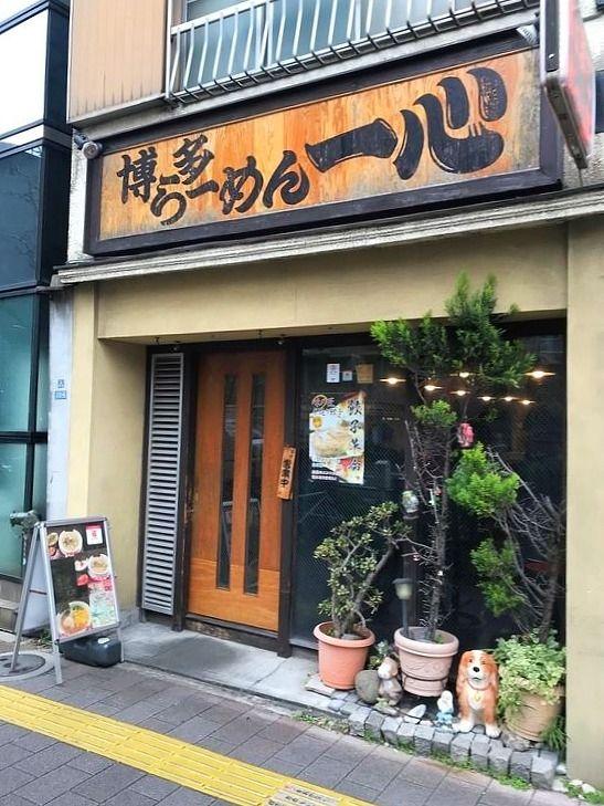 アートライフで、台東区寿3丁目にある「博多らーめん一心」を紹介します。